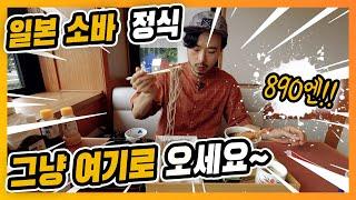 【일본 식당】일본에서 일식(와쇼쿠)정식 드실꺼면 가성비…