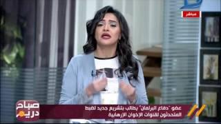 صباح دريم| عضو لجنة الدفاع بالنواب يطالب بتشريع جديد لضبط متحدثين قنوات الإخوان