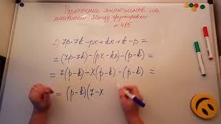 Разложение многочленов на множители. Метод группировки. Алгебра 7кл. Мерзляк 485