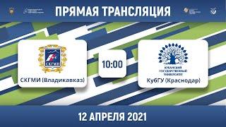 СКГМИ (Владикавказ) — КубГУ (Краснодар)   Высший дивизион   2021