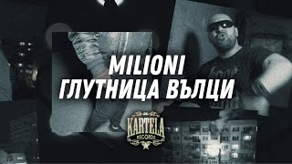 MILIONI - ГЛУТНИЦА ВЪЛЦИ  (Official Music Video)