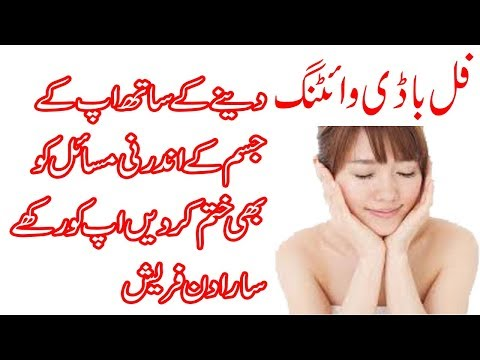 Totkay in urdu for skin - Skin Whitening Tips