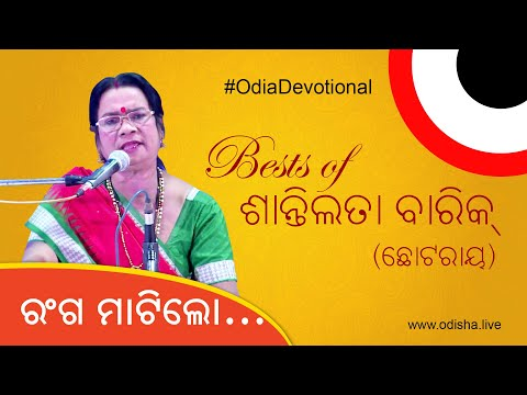 Ranga Matilo (ରଙ୍ଗ ମାଟିଲୋ) by Shantilata Barik -  Odia Devotional Song