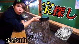 石山から宝や宝石を探すぜ!!【一発逆転】  PDS thumbnail