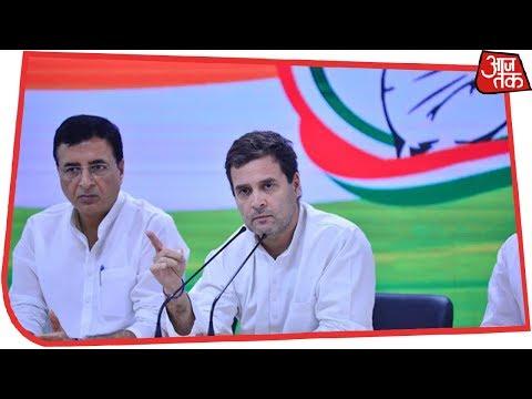 चुनाव से पहले Rahul Gandhi का Masterstroke, न्यूनतम आय योजना का किया ऐलान