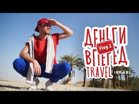 Деньги Вперед Travel: Israel. Vlog 2