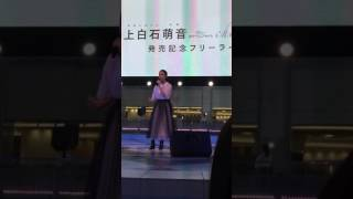 2016年10月4日サンシャインシティで行われた上白石萌音フリーライブの様...