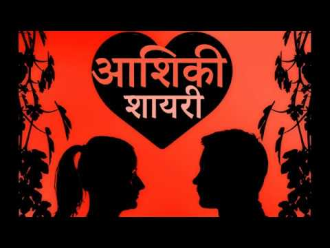 आशिकी शायरी | Aashiqui Shayari | Aashiq Shayari