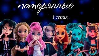 """Сериал """"Потерянные"""" 1 серия"""