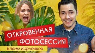 Откровенная фотосессия ЕЛЕНЫ КОРНЕЕВОЙ В FASHION BOX