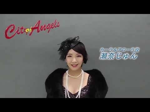 ミュージカル「シティ・オブ・エンジェルズ」瀬奈じゅんさんコメントムービー