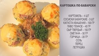 Картошка по баварски / Картошка / Картошка в духовке / Картошка с начинкой / Фаршированный картофель