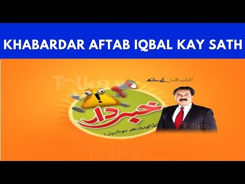 Khabardar Aftab Iqbal 20 June 2018 – Khabardar with Aftab Iqbal Today Talk Show