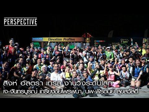 """Perspective : """"สิงห์ อัลตร้า เทรล"""" งานวิ่งระดับโลก [12 พ.ย. 60] Full HD"""