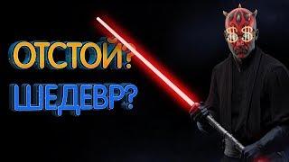 Star Wars: Battlefront 2 Худшие и лучшие стороны (Обзор игры)