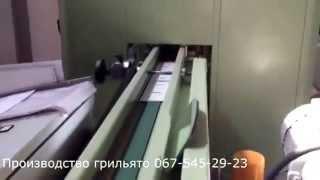 Как это делается Производство грильято(Компания ИСК Малахит - производитель алюминиевых потолков ГРИЛЬЯТО! Решетчатые потолки ГРИЛЬЯТО (растровы..., 2014-05-21T07:28:53.000Z)