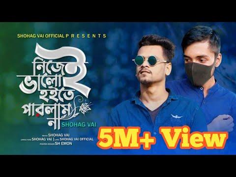 নিজেই ভালো হইতে পারলাম না Nijei Valo Hoite Parlam Na Shohag Vai Salman Sheik New Bangla Sad Song2021