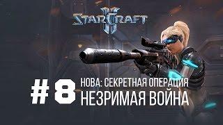 Starcraft 2 Нова: Незримая Война - Часть 8 - Секретная Операция / Starcraft 2 Nova Covert Ops