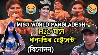 MISS WORLD BANGLADESH 2018 ||  H2O