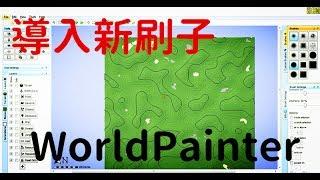 【教學】WorldPainter 教學 # 4:安裝額外的刷子!