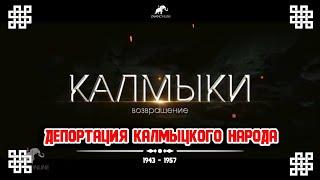 """СМУ ИКИАТ """"Калмыки: возвращение"""" документальный фильм о депортации калмыков"""
