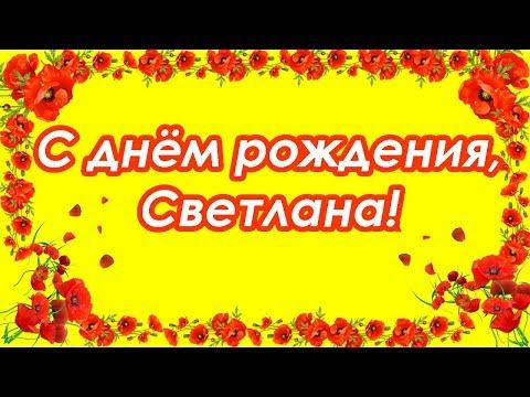 С днём рождения, Светлана! Поздравление женщине