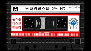 난타관광스타 2탄 논스톱44분HD