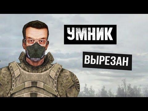 Персонажи которых вы НИКОГДА Не увидите в Тень Чернобыля