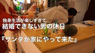 【一人暮らしの生活】男3人で少し早めのクリスマスパーティー//おまねき料理//