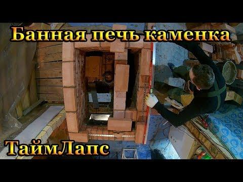 ТаймЛапс кладка Банной печи непрерывного типа с баком для воды на 90 литров в Первоуральске.