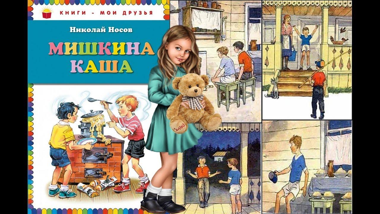 Николай Носов Мишкина каша слушать аудио книгу и смотреть ...