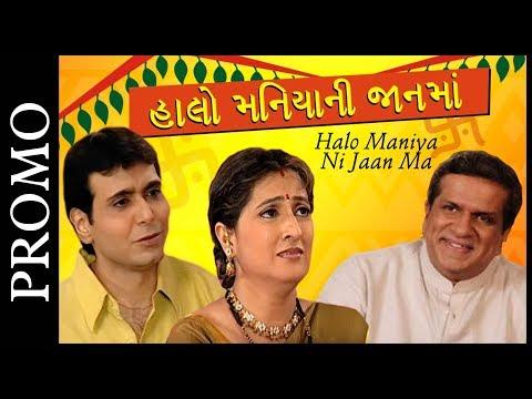 promo:-halo-maniya-ni-jaan-ma- -superhit-gujarati-comedy-natak- -darshan-jariwala- -jayesh-barbhaia