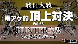 電アケ的頂上対決068 【HUNTER いくさの神 対 衆生済度】