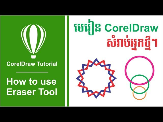 ការប្រើប្រាស់ Eraser tools | How to use eraser tool in  in CorelDrawX7
