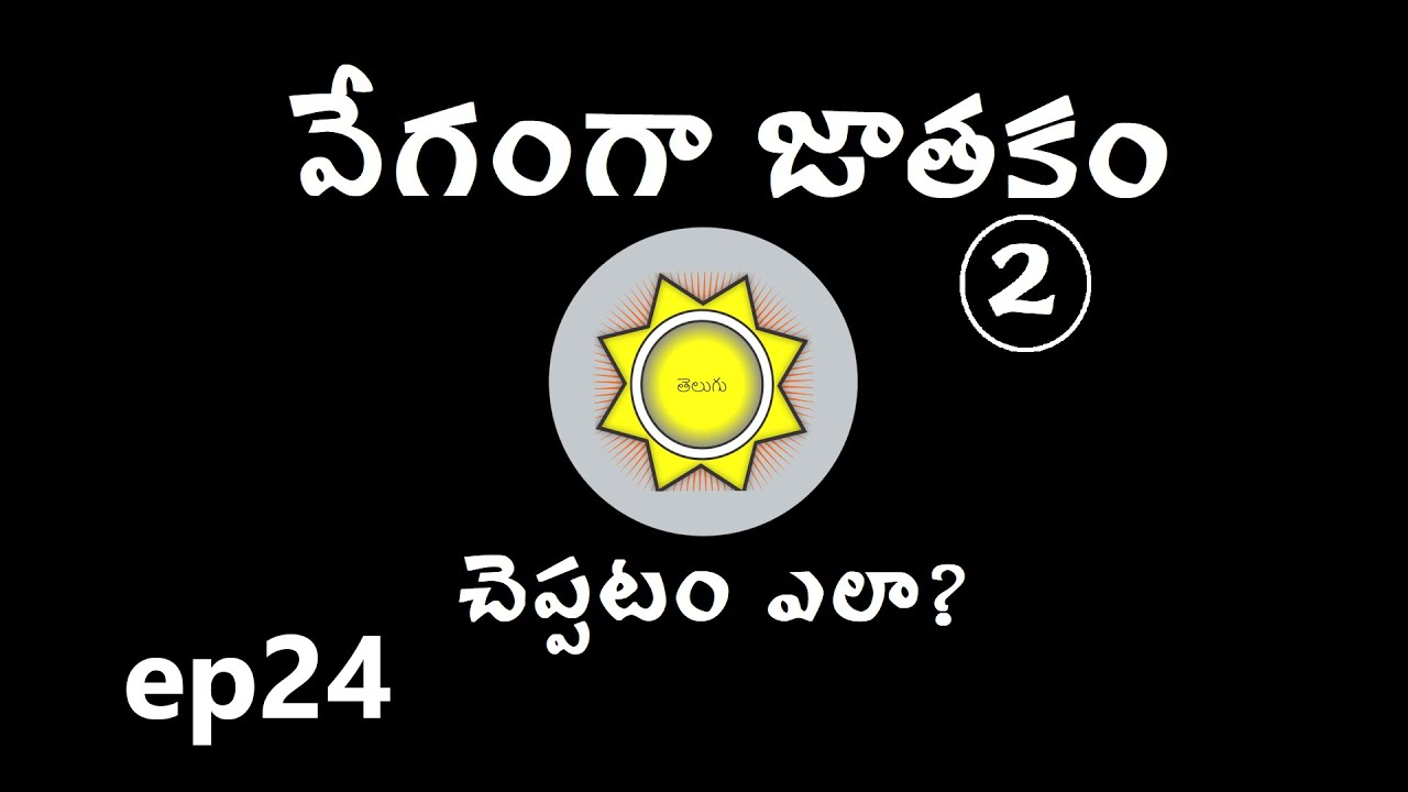 Fast Horoscope Reading 2 | Learn Astrology in Telugu | ep24