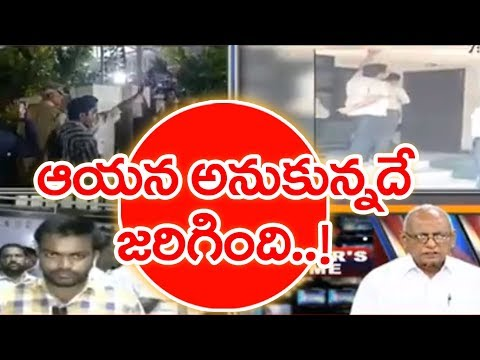 If Police Arrest Revanth Reddy It Will Take A Political Turn ? | IVR Analysis | Mahaa News