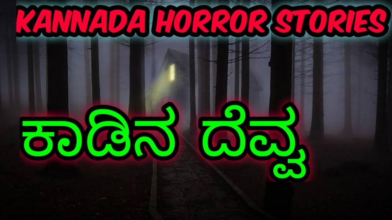 Kannada Horror Stories | ghost stories in kannada |kannada horror stories