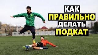 Обучение подкату в футболе! Как ПРАВИЛЬНО отбирать мяч в подкате? Стань хорошим защитником