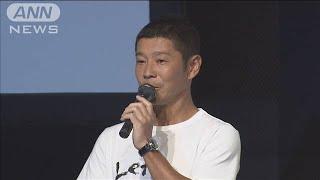ZOZO創業者・前沢氏が社長退任 何を語った1(19/09/12)