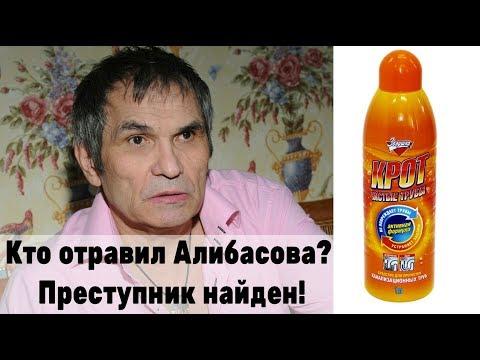 Нашли того, кто отравил Алибасова! Никто этого не ожидал!