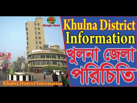 খুলনা জেলা / Historical Place of Khulna District With Khulna District Information