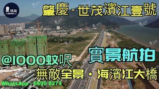 世茂濱江壹號|@1000蚊呎|無敵全景海濱江大橋|鐵路沿線物業|香港銀行按揭 (實景航拍)