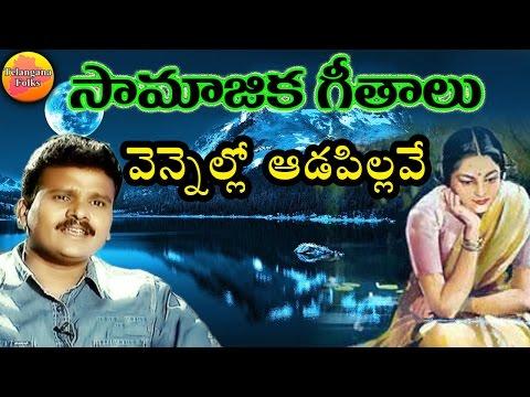 Vennello Adapilla | Vadlakonda Anil kumar | Telangana Folk Songs | Janapada Songs | Telugu Folks