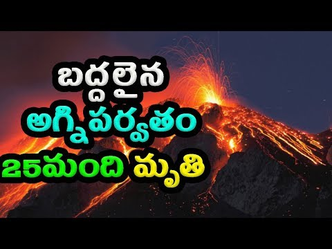 Guatemala Fuego volcano eruption 2018   Latest Telugu News   Telugu News Facts latest 2018