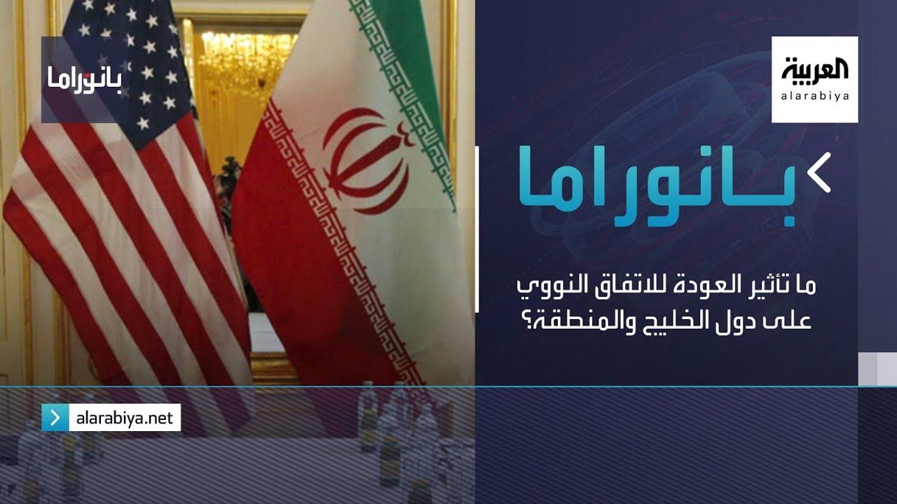 بانوراما | ما تأثير العودة للاتفاق النووي على دول الخليج والمنطقة؟  - نشر قبل 41 دقيقة