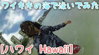 【ハワイ】ワイキキの海で泳いでみた。【Hawaii】