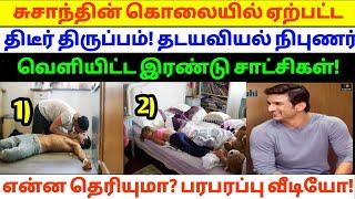 சற்றுமுன் வெளியான தகவல்! முழு வீடியோ!| Tamil cinema| Tamil movies| Tamil