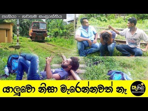 Yaluwo nisa marenawath ne - Paniya productions