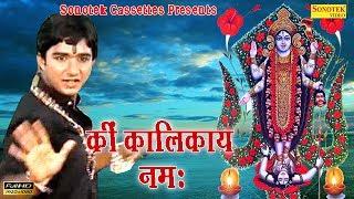 क्रीं कलिकाय नमः || Krin Kalikay Namah || Kalpit Tanwar || Maa Kali Bhajan