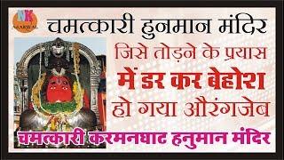 चमत्कारी हनुमान मंदिर  जहाँ डर कर बेहोश हो गया अत्याचारी  औरंगजेब..Karmanghat Hanuman Mandir